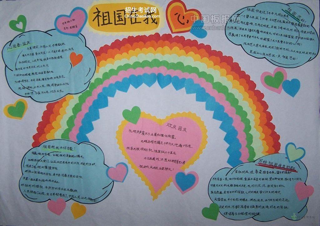 国庆节即将到来,为便于孩子们能完满完成老师布置的国庆节手抄报