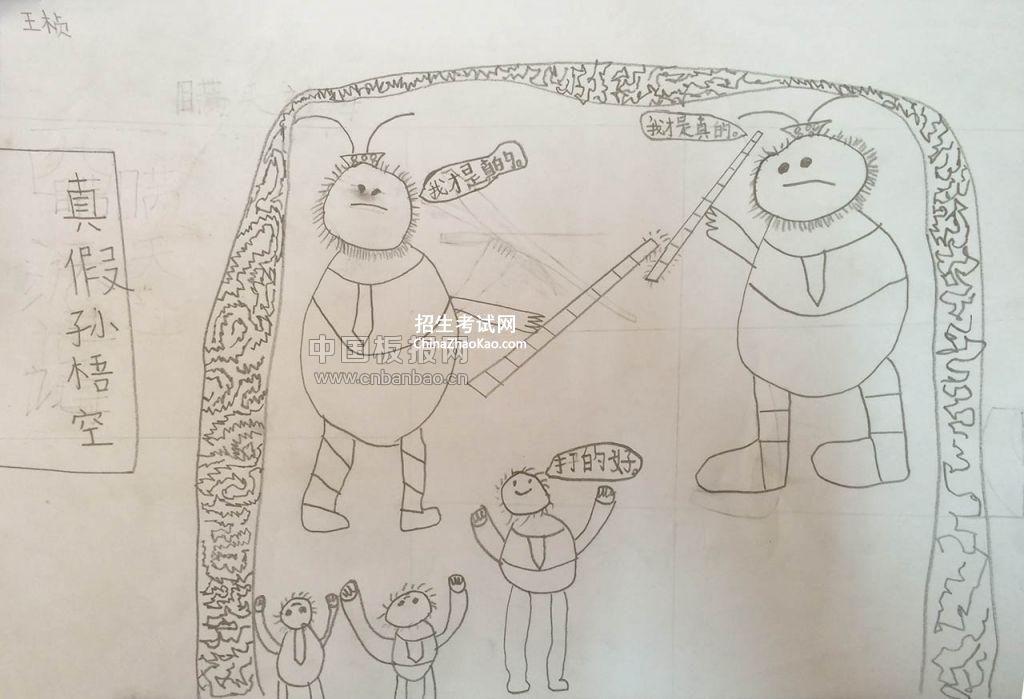 真假孙悟空儿童绘画