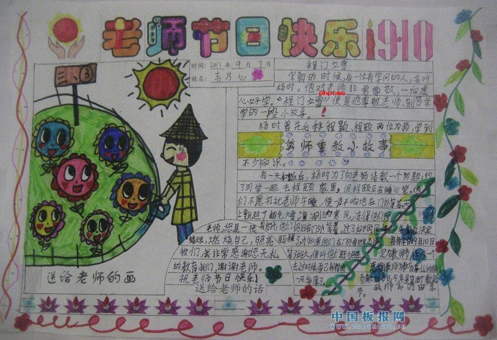 877  关于教师节的手抄报内容教师节手抄报内容:教师节来历:尊师重教