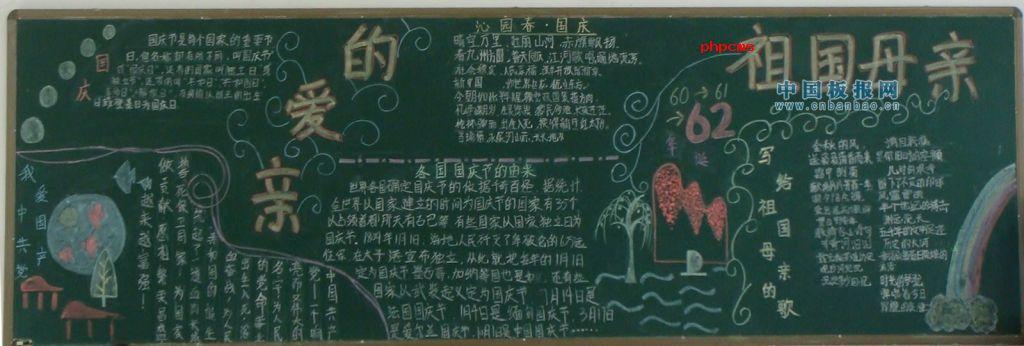 爱国黑板报 在中国我爱你的英文