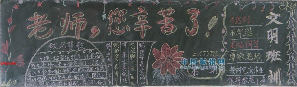 聂宏英老师   教师节快乐 一(8)班 章宣学老师   红领巾相约中国梦 六