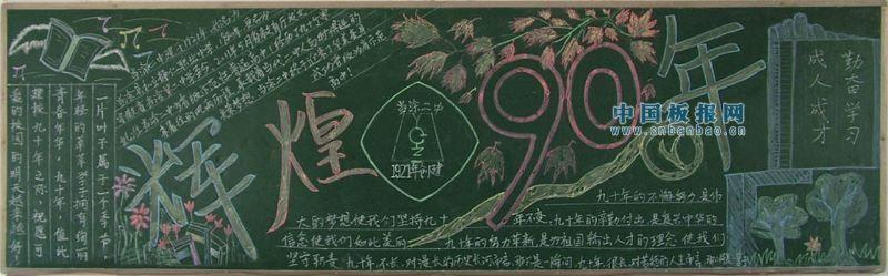 90年校庆黑板报