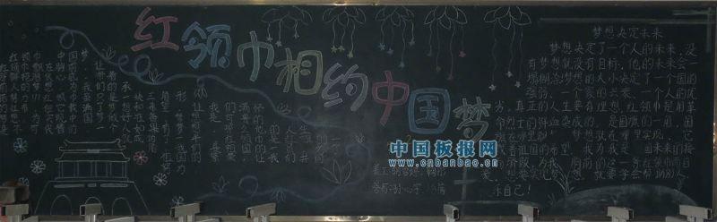 红领巾相约中国梦黑板报  红领巾相约中国梦演讲稿600字答:敬爱的老师