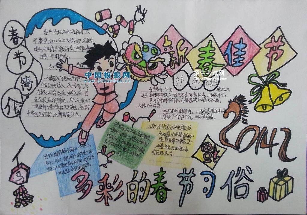 多彩的春节习俗手抄报