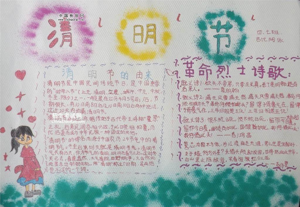 >> 清明节手抄报内容  清明节手抄报内容清明节手抄报资料清明祭扫