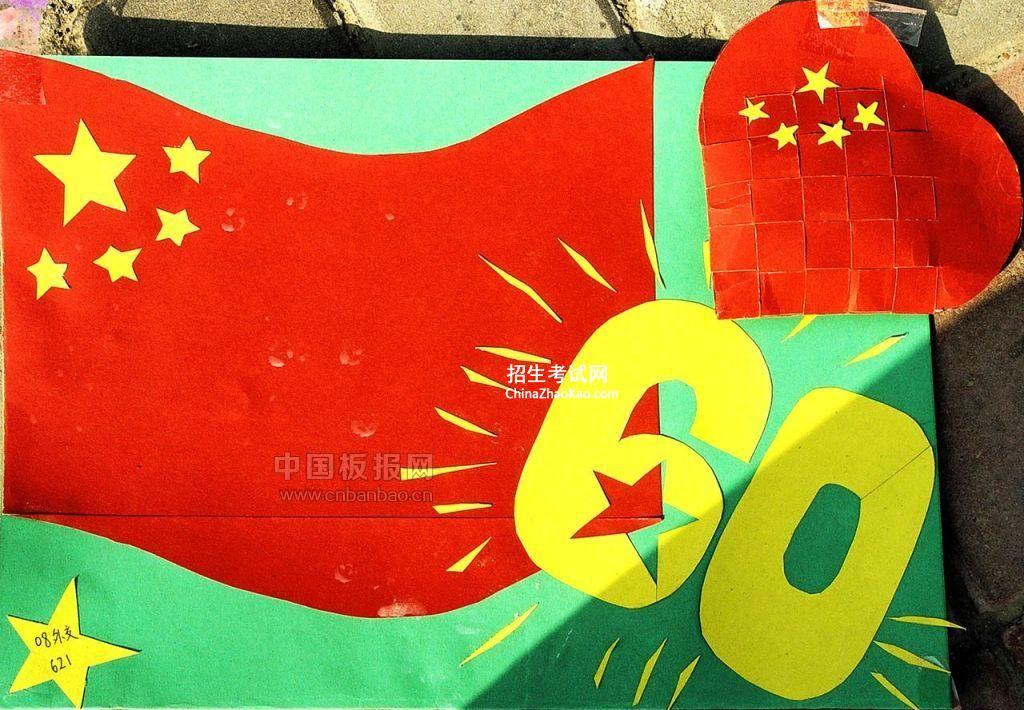 大学生国庆节剪纸作品