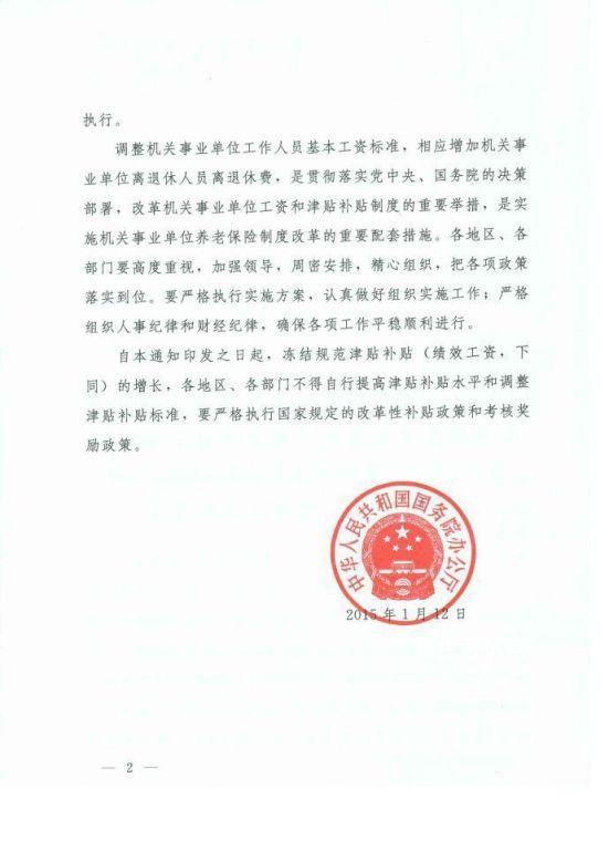 国务院〔2015〕3号文件_国发3号文件