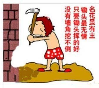 挖墙脚图片_挖墙脚搞笑图片