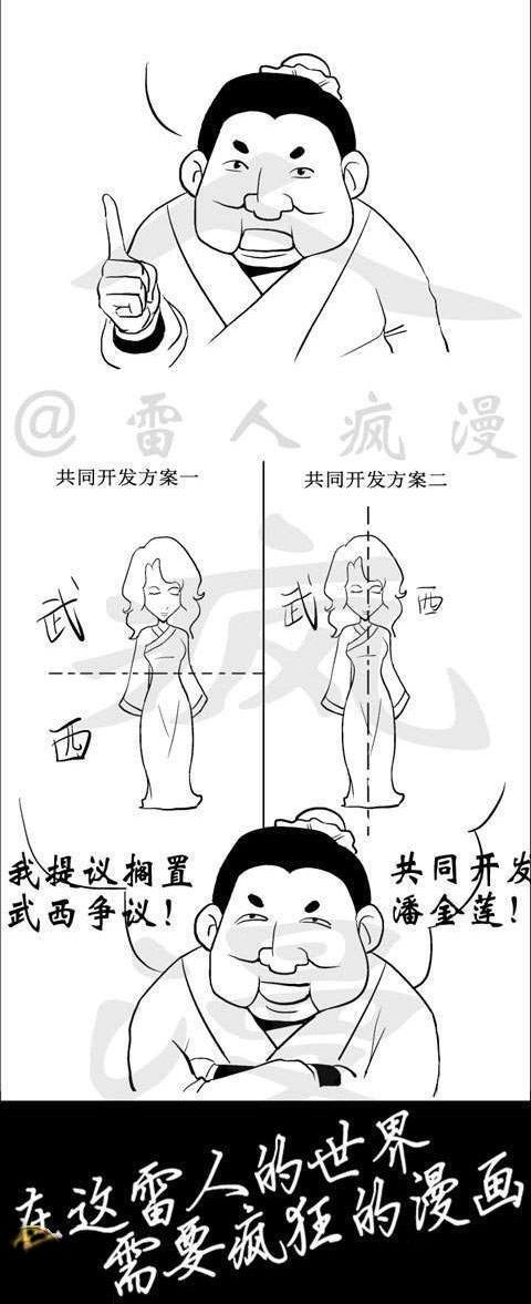 动漫中潘金莲和西门庆偷情后如何忽悠武大郎的