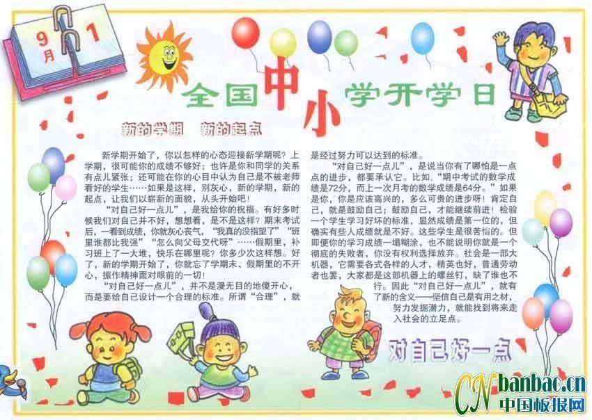 9月1日全国中小学生开学日手抄报图片