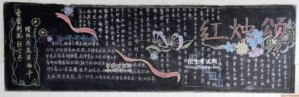 中学生教师节黑板报设计作品展_共11张