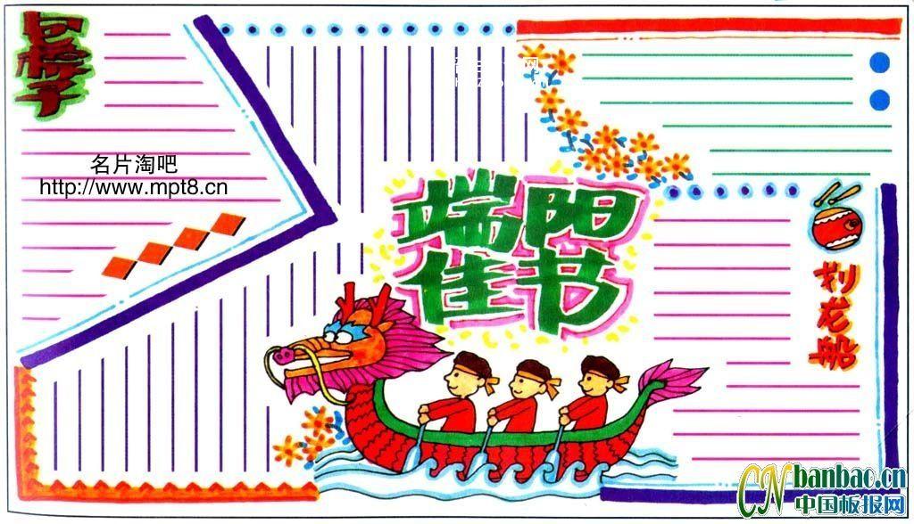 端午节(端阳)手抄报版式设计