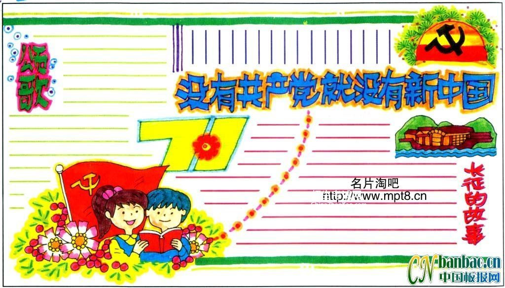 颂歌祖国手抄报设计模板-没有共产党就没有新中国