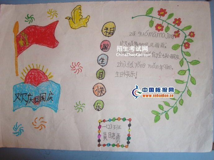 一年级国庆节手抄报图片集锦图片
