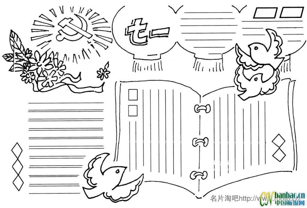 七一建党日手抄报版式设计及内容资料图片