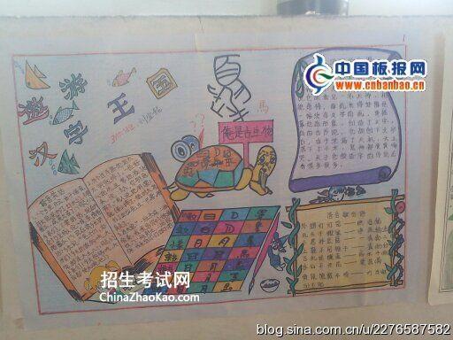 语文手抄报   遨游汉字王国 赞美汉字 笑话字典 对联吧 我爱你汉字