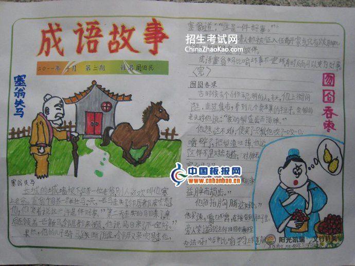 关于成语故事的手抄报有哪些答:猴年马月猴,马:十二生肖之一.