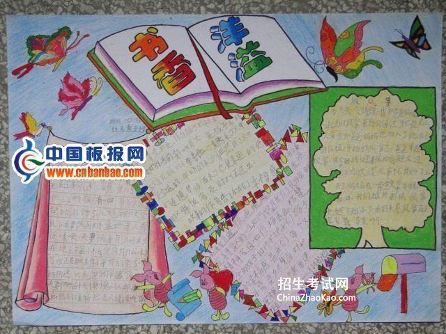 书香洋溢手抄报版面设计图