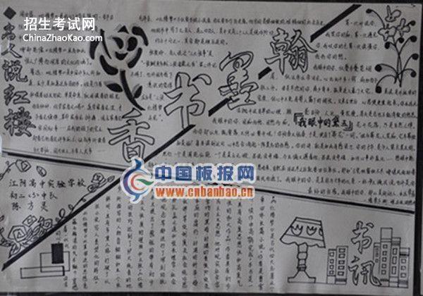 翰墨书香手抄报版面设计图