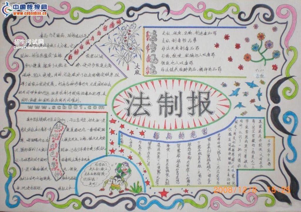 六五普法手抄报版面设计图