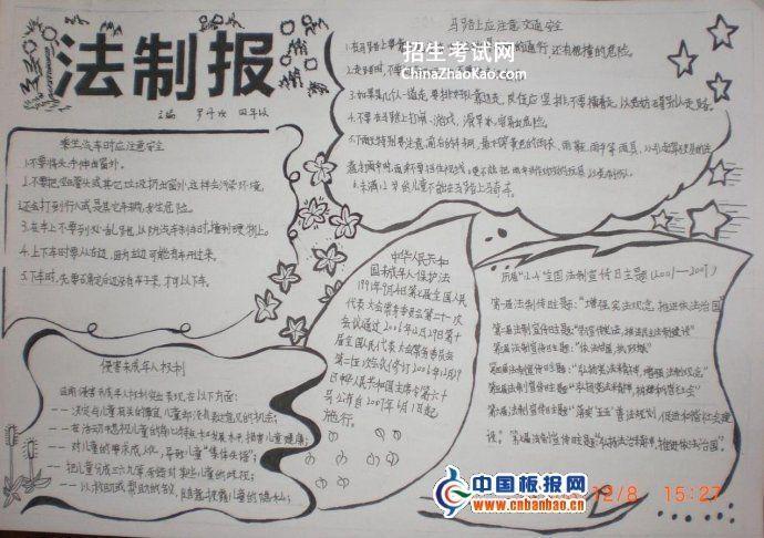 2011法制日手抄报图片