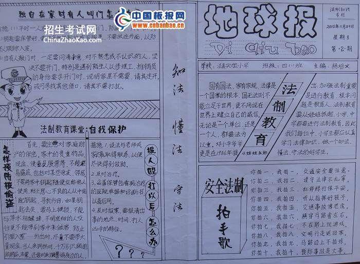 普法日手抄报版面设计图