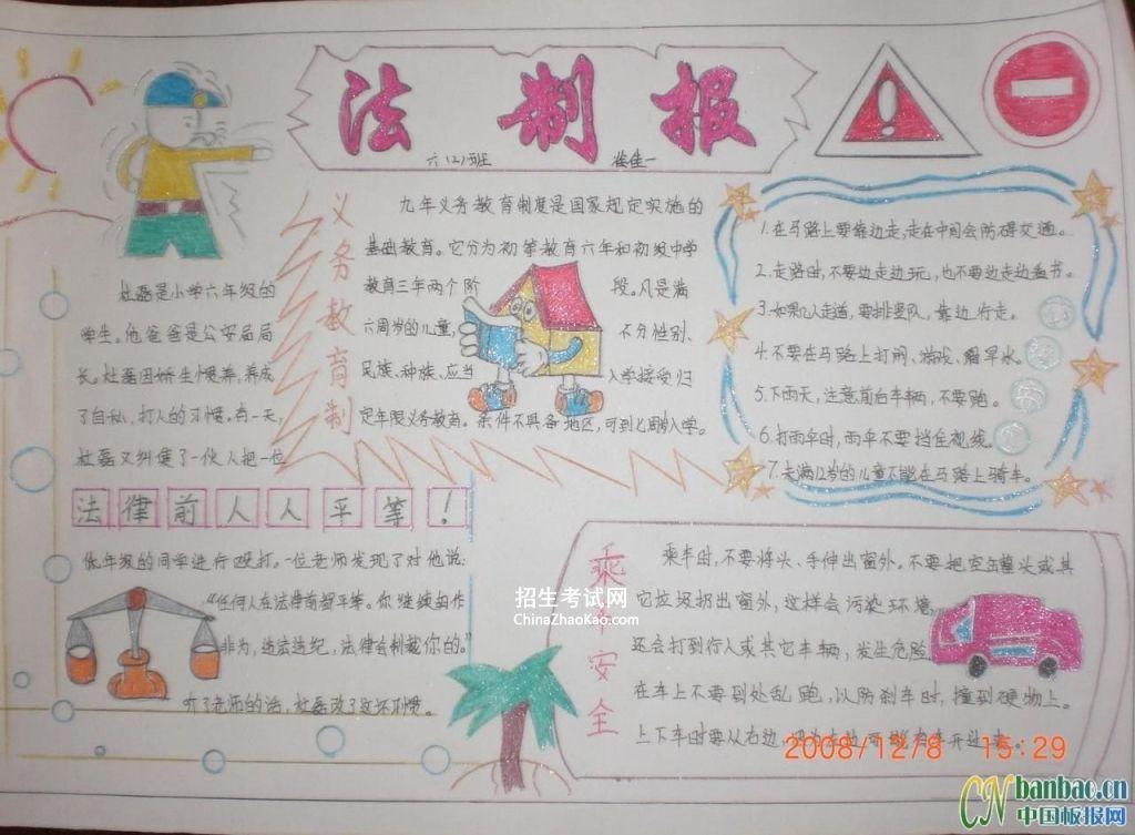 六年级学生法制手抄报图片-非常漂亮