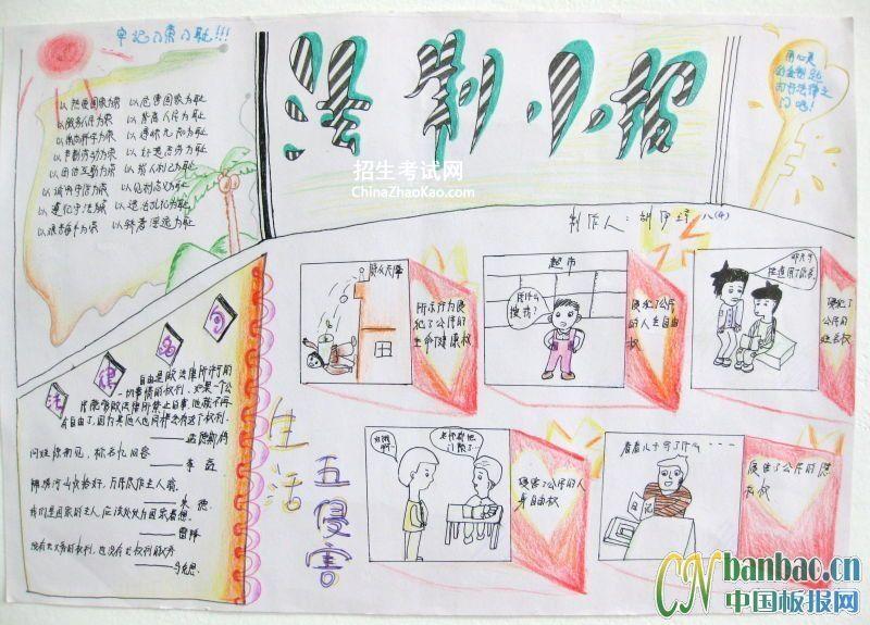 中学生法制手抄报设计图