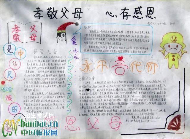 孝敬父母主题手抄报版面图
