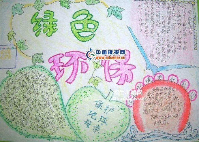 小学生绿色环保手抄报图片
