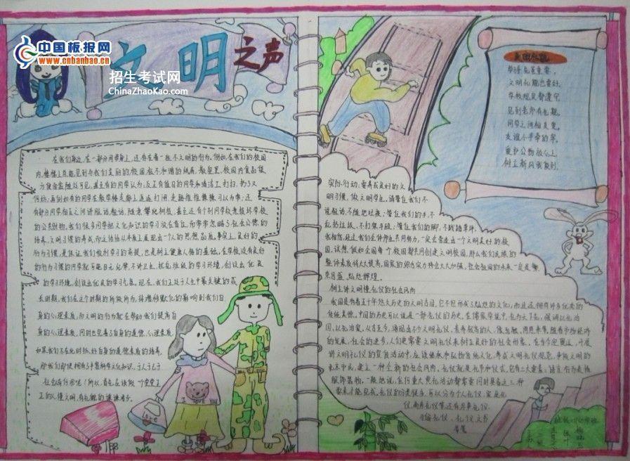 幼教学生文明手抄报作品