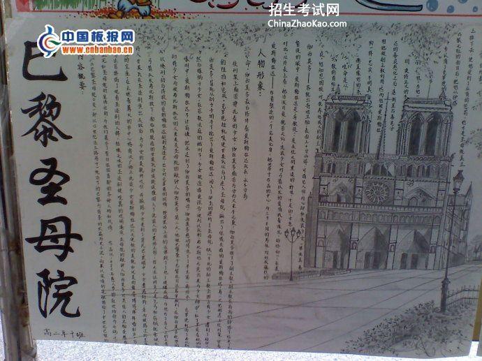 巴黎圣母院手抄报图片