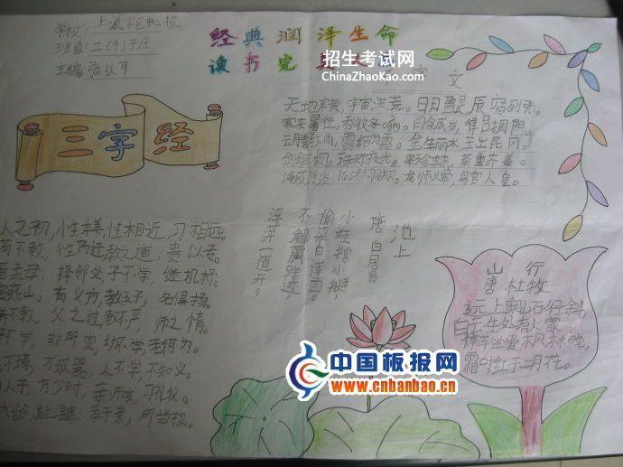 三字经手抄报图片欣赏