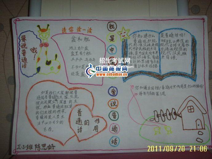 我是中国娃爱说普通话手抄报