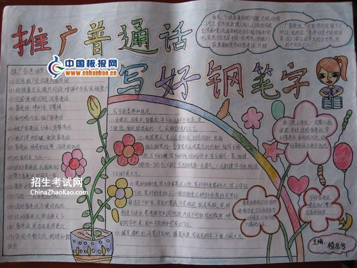 推广普通话写好钢笔字手抄报