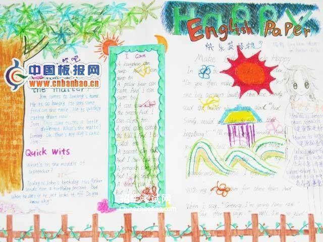 小学暑假英语手抄报