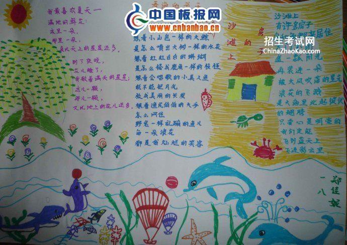 小学暑假生活手抄报图片