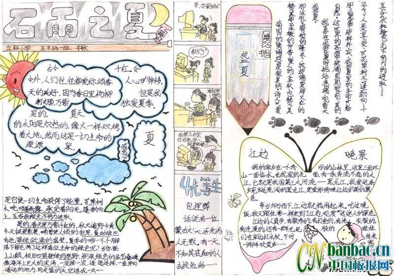 五年级学生暑假手抄报-石雨之夏