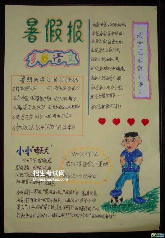 我的暑假生活手抄报版面设计图-多彩语文