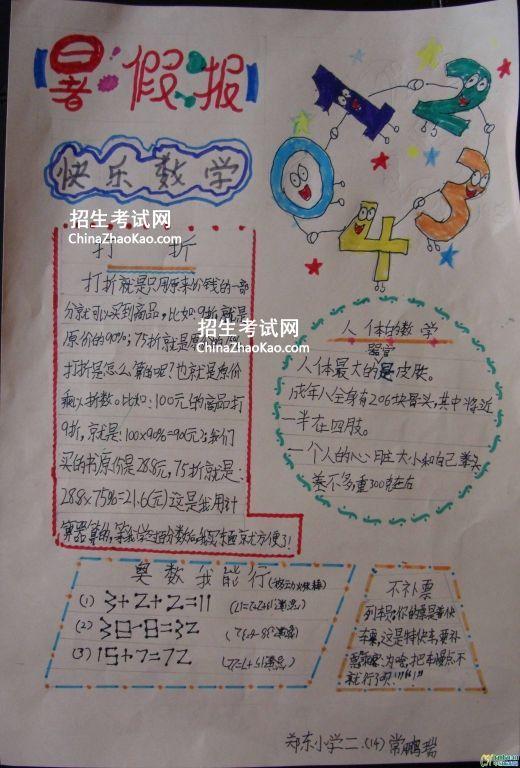 丰富多彩的暑假生活手抄报设计图-快乐数学