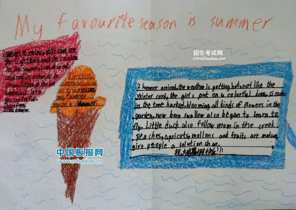小学生暑假英语手抄报图片大全