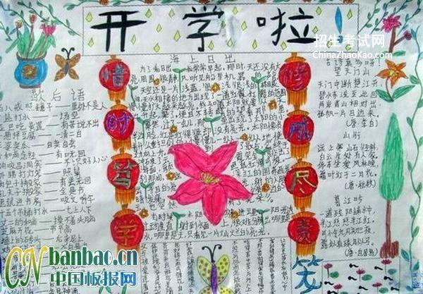 春节开学啦手抄报图片