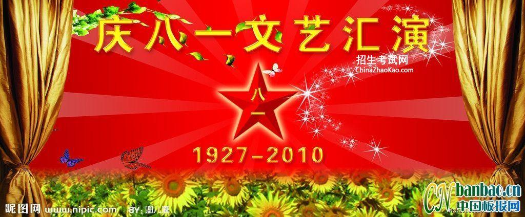 庆八一文艺汇演背景图片