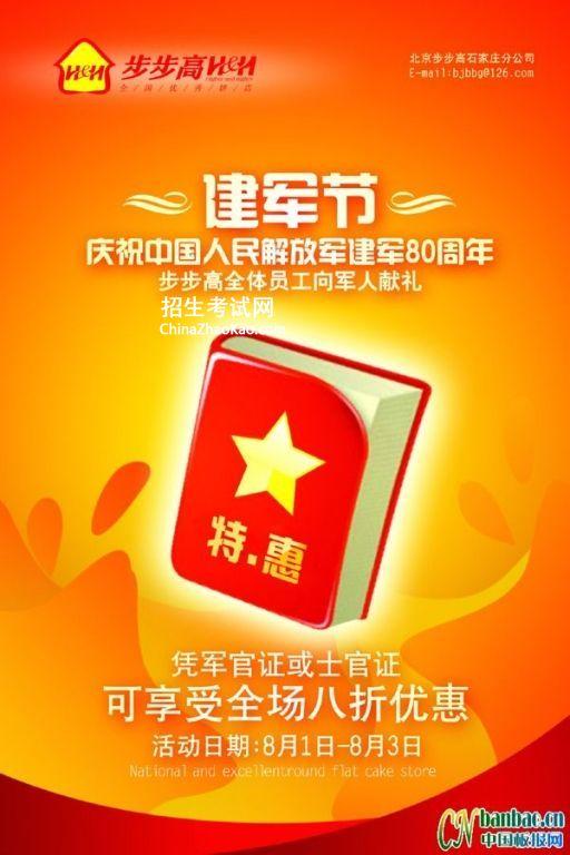 庆祝中国人民解放军建军82周年献礼促销海报设计