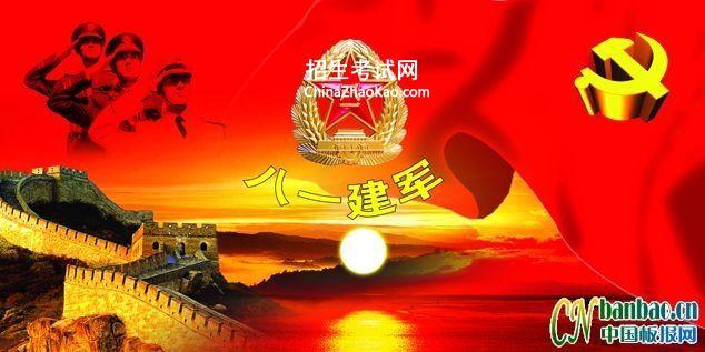八一建军海报设计