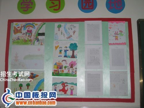 教室学习园地设计图片