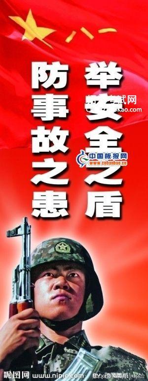 军队安全标语