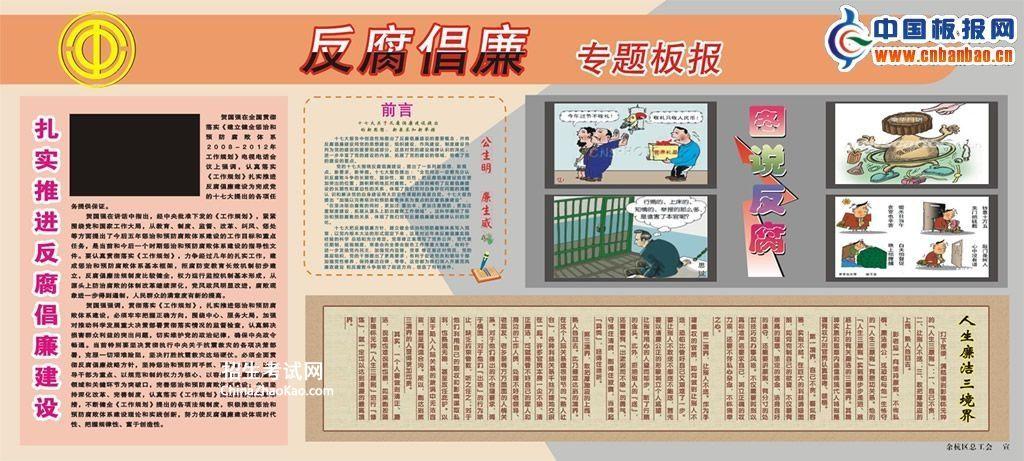 反腐倡廉电子板报设计