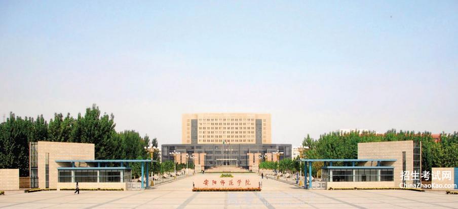 安阳师范学院排名2015排行第506名