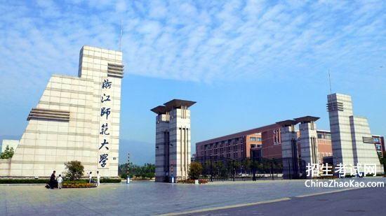 浙江师范大学排名2015排行第106名